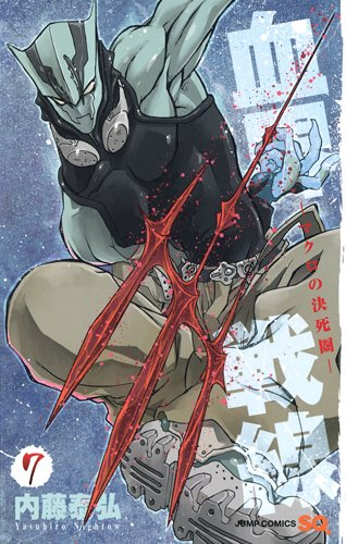 血界戦線 7 ─マクロの決死圏─ (ジャンプコミックス)
