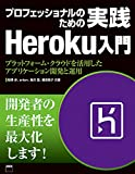 プロフェッショナルのための 実践Heroku入門 プラットフォーム・クラウドを活用したアプリケーション開発と運用 (書籍)