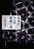 玉虫と十一の掌篇小説 (新潮文庫)