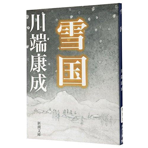 雪国 (新潮文庫)