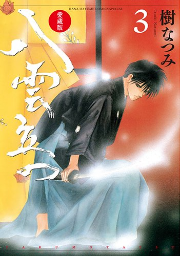 愛蔵版 八雲立つ 3 (花とゆめコミックス)