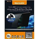 UNIQ マグネット式プライバシーフィルム 13インチ/MacGuard/MacBook Pro 13インチ Late 2016 専用/視野角60度/MBG13PF2