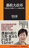 都政大改革-小池百合子知事&「チーム小池」の戦い (扶桑社新書)