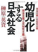 幼児化する日本社会―拝金主義と反知性主義