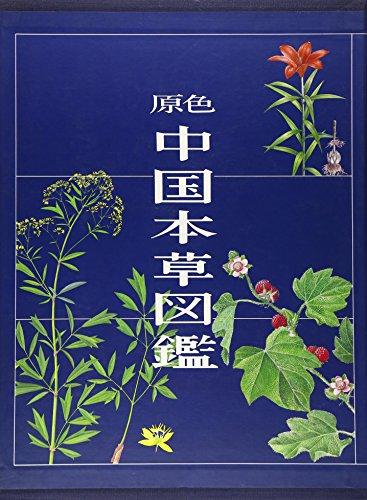 原色中国本草図鑑 (4)