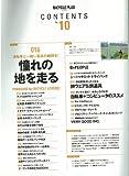 Baishikuru purasu. 10 (Akogare no chi o hashiru).