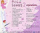 Satoko Yamano, Toshihiko Shinzawa - Sakura Songs 2 Kimi To Boku No Lalala [Japan CD] COCE-39763