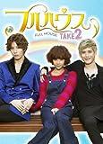 [DVD]フルハウスTAKE2 DVD-BOX1