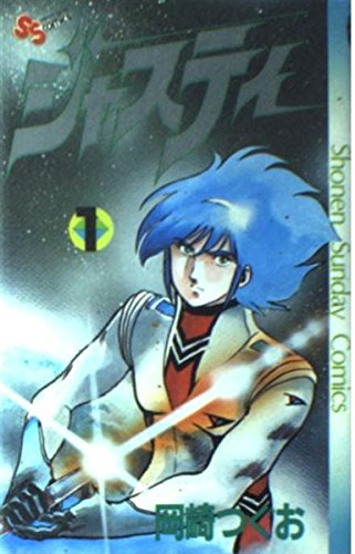 ジャスティ 1 (少年サンデーコミックス)