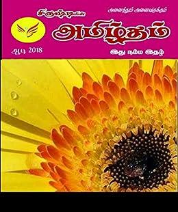 Amazon com: Amizhtham Minnithazh: A complete Tamil Emagazine