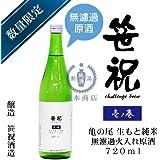 笹祝 challenge brew 壱ノ巻 亀の尾生もと純米 無濾過火入れ原酒 720ml