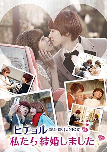 Variety - Heechul (Super Junior) No Watashitachi Kekkon Shimashita (We Got Married) Vol.1 (2DVDS) [Japan DVD] EYBF-10265