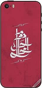 حافظة لهاتف iPhone SE Shifting Time Is Impossible Arabic Quote