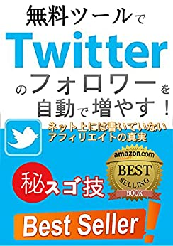 Automatically increase followers on Twitter with a free tool I will demonstrate know-how with that record: The truth of an affiliate you can not talk on the net (Japanese Edition)