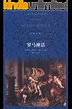 罗马神话 (经典译林)