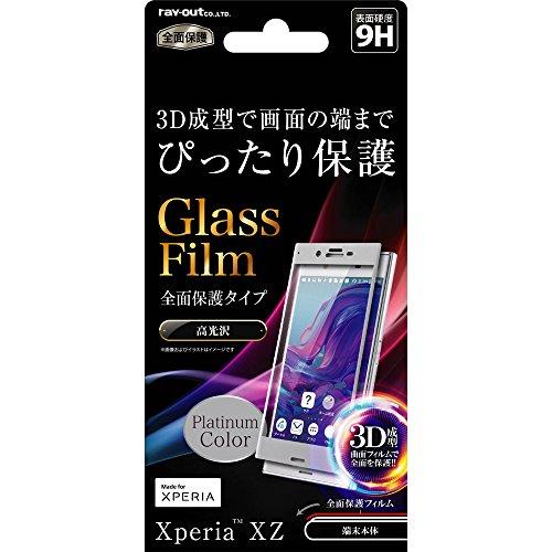 デッドロックご予約コマースレイ?アウト Xperia XZ フィルム 液晶保護 ガラス 9H 全面保護 光沢 0.33mm プラチナ RT-RXPXZFG/RS
