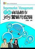 图解商场超市365营销与促销 (零售业经营管理攻略系列)