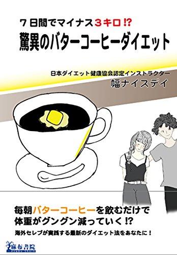 驚異のバターコーヒーダイエット