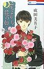 花よりも花の如く 第14巻