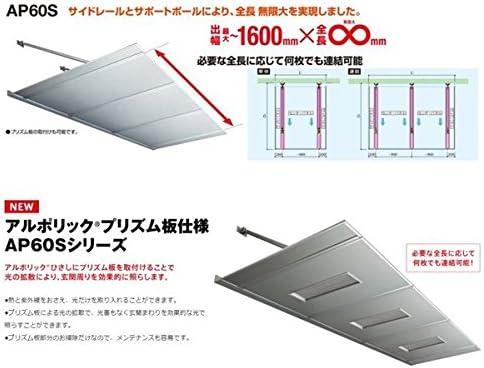 アルフィン庇 アルポリックひさし サイドレール式  D1500×L3200 AP60S
