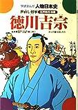 Tokugawa Yoshimune - social reform Shogun (Gakken cartoon person Japanese history the mid-Edo period) (1979) ISBN: 4050036193 [Japanese Import]