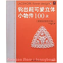 Crochet Lace Work 100 Doily Edging Applique - Out-pf-Print Japanese Craft Book (Simplified Chinese Edition)