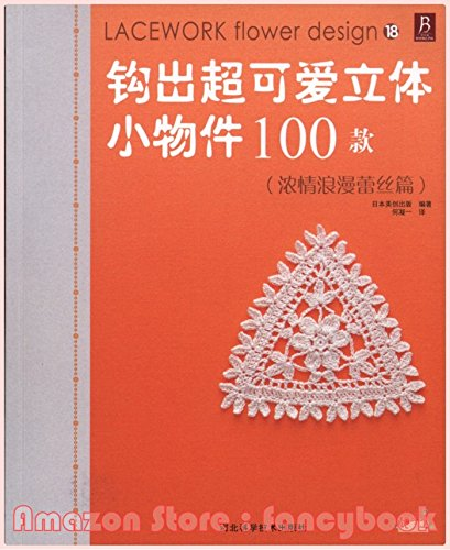 - Crochet Lace Work 100 Doily Edging Applique - Out-pf-Print Japanese Craft Book (Simplified Chinese Edition)