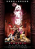 3-D Sex and Zen: Extreme Ecstasy Poster Movie Hong Kong 27 x 40 Inches - 69cm x 102cm Saori Hara Hiro Hayama Vonnie Lui Yukiko Suô Leni Lan Irene Chen Tony Ho