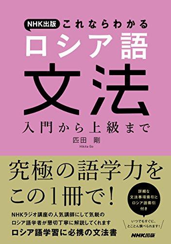 NHK出版 これならわかる ロシア語文法 入門から上級まで