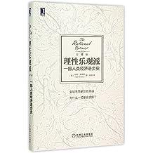 Rational optimist (Chinese Edition)
