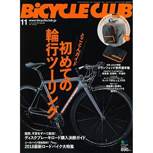 BiCYCLE CLUB 2017年11月号 画像 A