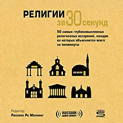 30-Second Religion [Russian Edition]