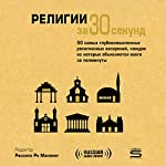 30-Second Religion [Russian Edition]: The 50 Most Thought-Provoking Religious Beliefs, Each Explained in Half a Minute | Russell Re Manning