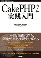 CakePHP2 実践入門 (WEB+DB PRESS plus)