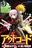Out code paranormal crime secret military investigator (3) <complete> (rival Comics) (2009) ISBN: 4063800636 [Japanese Import]