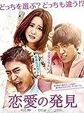 [DVD]恋愛の発見 DVD-BOX1