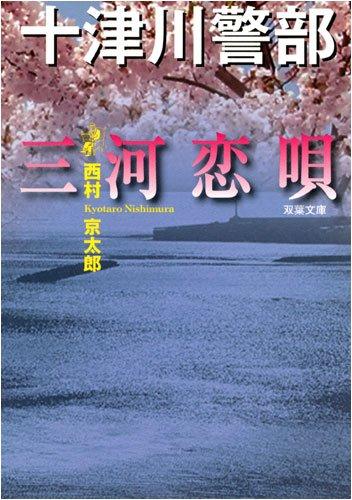三河恋唄 (双葉文庫)