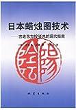 德智书院:日本蜡烛图技术:古老东方投资术的现代指南