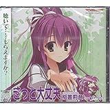 DRACU-RIOT!(ドラクリオット) キャラクターソング Vol.3「きっと大丈夫」 / 稲叢莉音(CV:鮎川ひなた)