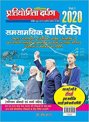 2014 pratiyogita darpan year book