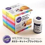 WILTON(ウィルトン)アイシングカラー 8カラーキット+ブラック セット