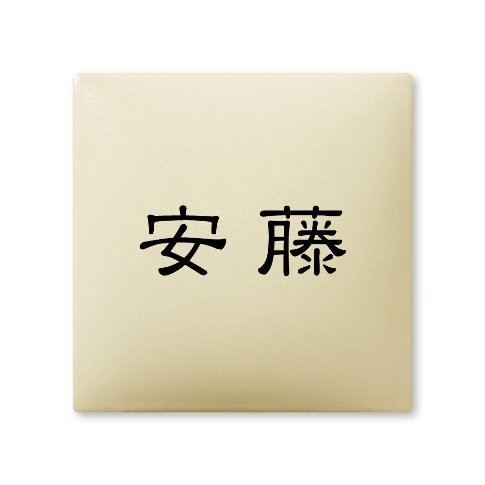丸三タカギ 彫り込み済表札 【 安藤 】 完成品 アークタイル AR-1-1-1-安藤   B00RFBEFNU