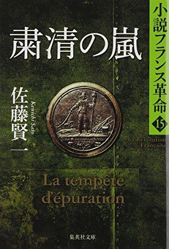 粛清の嵐 小説フランス革命 15 (集英社文庫)