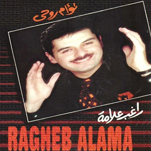 ALBI MP3 TÉLÉCHARGER 3ASHE2HA