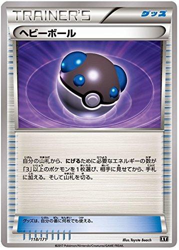 Pokemon Card Japanese - Heavy Ball 118/171 - The Best of XY (Secret Rare Ultra Ball Sun And Moon)