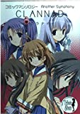 Clannad Comic Anthology Another Symphony (2005) ISBN: 486176078X [Japanese Import]