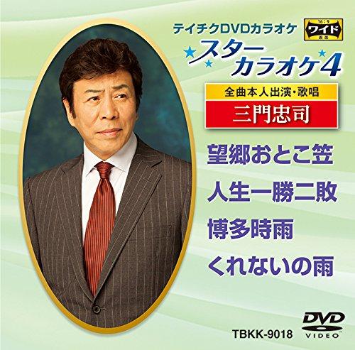 Karaoke - Star Karaoke 4 Chuji Mikado [Japan DVD] TBKK-9018