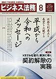 ビジネス法務 2019年 08 月号 [雑誌]