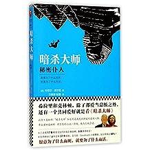 The Secret Servant (Chinese Edition)