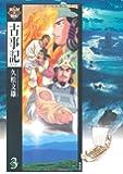 まんがで読む古事記第3巻